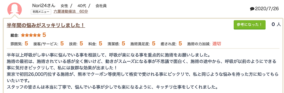 kuchikomi_01.png