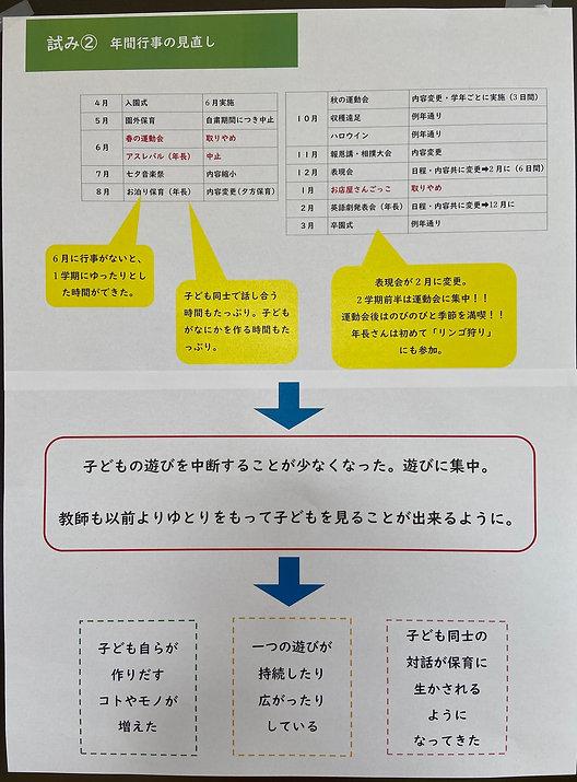 妙源寺2.JPG