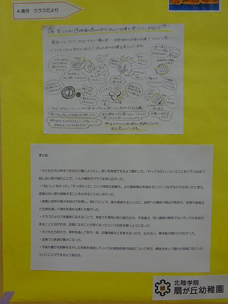 扇①Bー2.JPG