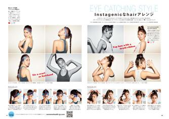 "ELLE JAPON別冊""Women's Health「Instagenicなhairアレンジ」"""