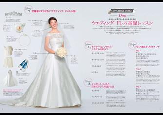 "25ans wedding""ウェディング・ドレス基礎レッスン"""
