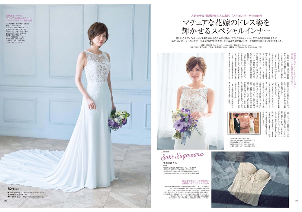 "25ans wedding""人気モデル菅原沙樹さんに聞く「スキュレ ボーテ」の魅力 Photo:Nozomu Ojika"