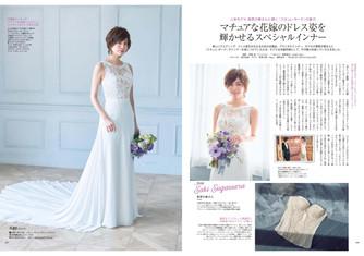 """25ans wedding""""人気モデル菅原沙樹さんに聞く「スキュレ ボーテ」の魅力"""