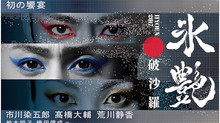 氷艶 hyoen –破沙羅- Artistic consultant: VOGUE JAPAN 出演:市川染五郎、荒川静香、髙橋大輔 ヴィジュアル撮影担当させていただきました。