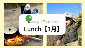 AKGランチ【1月】