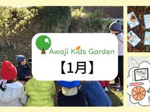 1月 at Awaji Kids Garden 楽しい冬!