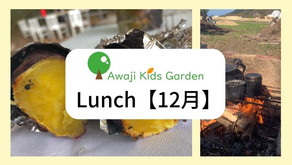 AKGランチ 【12月】