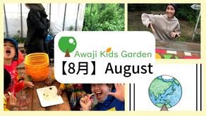 8月の Awaji Kids Garden