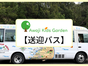 AKG送迎バス開始!