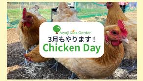 3月も『Chicken Day』開催します!