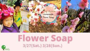Flower Soap <3月 Adventure Days>