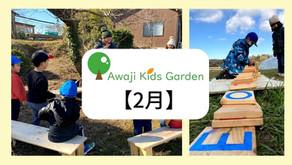2月 at Awaji Kids Garden