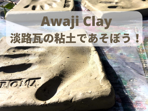 Awaji Clay 淡路瓦のねんどで遊ぼう!