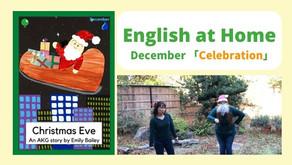 12月のEnglish at Home!