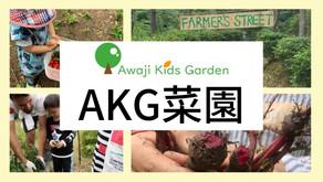 AKG菜園