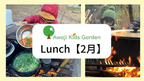 AKGランチ【2月】