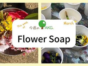 AKGの春はお花がいっぱい!