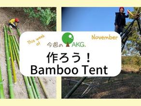 手作り竹テント