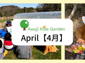 4月のAwaji Kids Garden