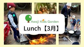 3月 Lunch at AKG!