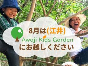 8月はAKG (江井)のみで開催