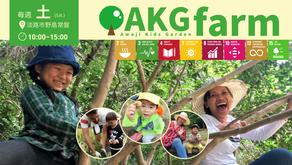 Awaji Kids Garden farm オープン!