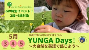 2021年のGWも開催!YUNGA Days!
