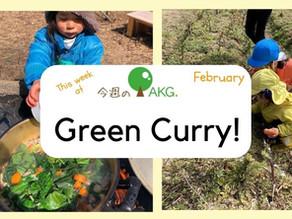 AKG風グリーンカレーはお野菜たっぷり!