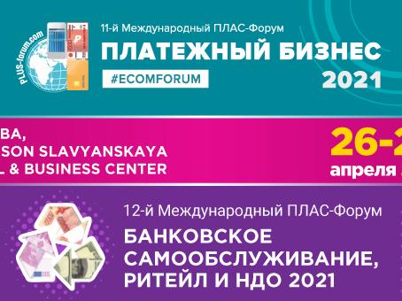 При поддержке Ассоциации 26-27 апреля в Москве состоялся ПЛАС-Форум «Платежный бизнес 2021»