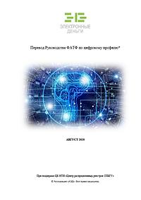 ФАТФ_перевод.png