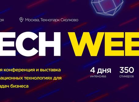 Ассоциация выступит партнером Tech Week 2020
