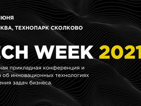 При поддержке Ассоциации 1-3 июня в Москве состоится Tech Week 2021