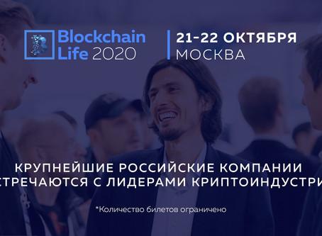 Ассоциация выступит партнером Blockchain Life 2020, который состоится 21-22 октября в Москве