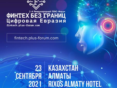 23 сентября при поддержке Ассоциации состоится ПЛАС-Форум «Финтех без границ. Цифровая Евразия»