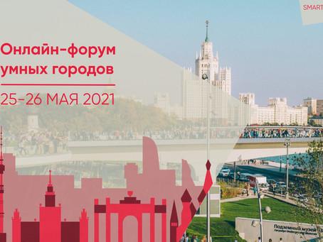 При поддержке Ассоциации 25-26 мая в Москве состоится международный онлайн-форум Smart Cities Moscow