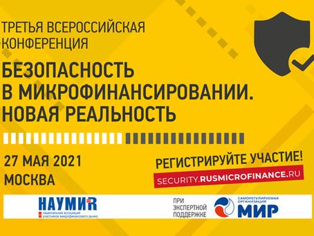 При поддержке Ассоциации состоится конференция «Безопасность в микрофинансировании.Новая реальность»