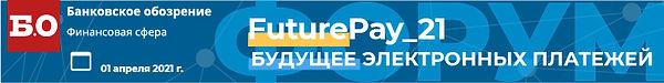 FuturePay202.jpg