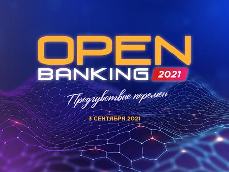 При поддержке Ассоциации 3 сентября состоится практическая конференция по открытому банкингу