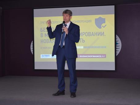 При поддержке Ассоциации прошла конференция «Безопасность в микрофинансировании.Новая реальность»