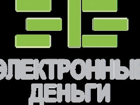 Ассоциация участников рынка электронных денег и денежных переводов отмечает свое десятилетие