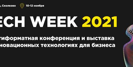 10-12 ноября при поддержке Ассоциации состоится TECH WEEK 2021