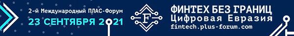 fintech-banners2021_728х90.jpg
