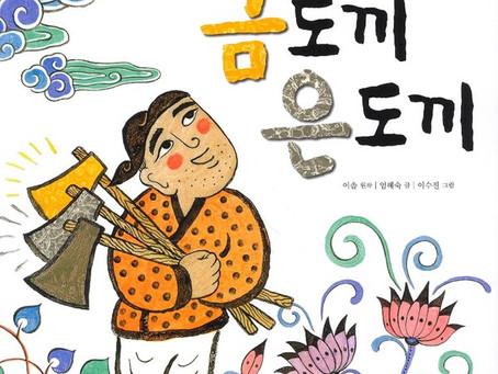 Melatih Bahasa Korea Menggunakan Cerita Anak
