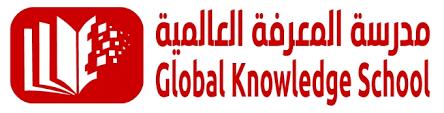مدرسة المعرفة العالمية عين زارة