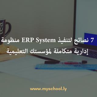 7 نصائح لتنفيد ERP System  منظومة ادارية متكاملة لمؤسستك التعليمية