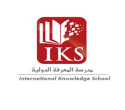 مدرسة المعرفة الدولية السراج