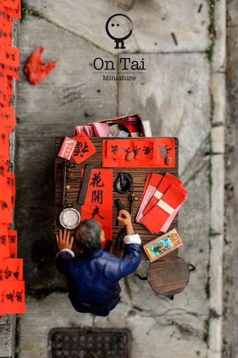 揮春檔 Chinese New Year Couplets Vendor