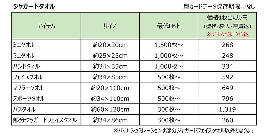 ジャガード価格表