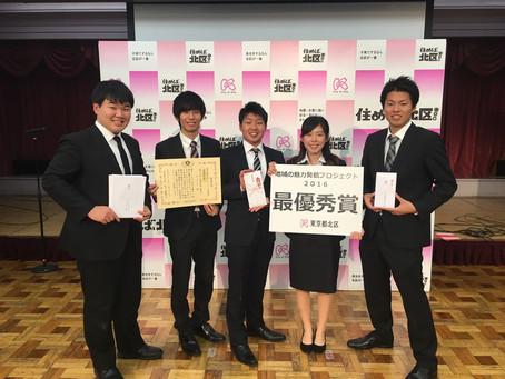 産学連携プロジェクト大会 結果報告