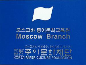 Moscow Branch Korea paper culture foundation Московское представительство  Корейской Культурной Ассоциации Бумажного Искусства  в Сеуле